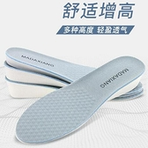 增高鞋墊 男士女式1.5cm-3.5cm厘米運動隱形內增高鞋墊全墊舒適軟 時尚芭莎