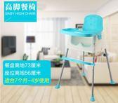 寶寶餐椅兒童餐桌椅嬰兒學坐椅便攜式座椅多功能bb吃飯椅可折疊凳 耶誕交換禮物xw