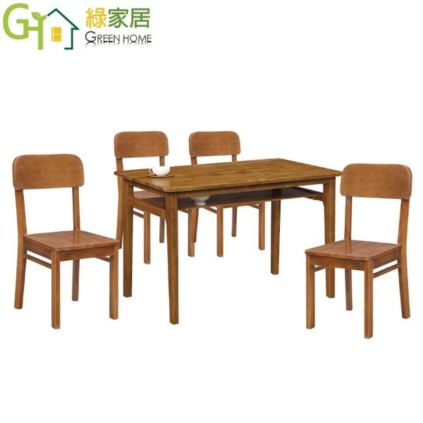 【綠家居】溫拿 時尚4.1尺實木餐桌椅組合(一桌四椅)