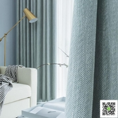 門簾 窗簾成品簡約現代窗簾布新款遮光臥室客廳飄窗北歐網紅ins風 一件免運