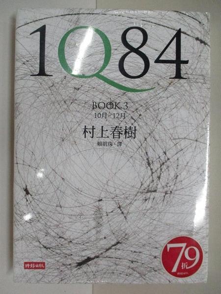 【書寶二手書T1/翻譯小說_CYQ】1Q84 Book3_賴明珠, 村上春樹