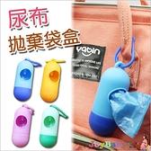 便攜嬰兒尿片尿布抽取式垃圾袋拋棄袋盒-JoyBaby