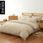 全棉被套單件格子1.5m1.8米2.0床春夏簡約單雙人200x230被罩純棉igo