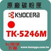 KYOCERA京瓷 原廠 碳粉匣 紅色 TK-5246 M