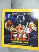 【書寶二手書T6/科學_OAW】憤怒鳥星際大戰:科幻場景中的真實太空科學_艾米.布里格斯
