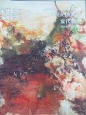 【書寶二手書T9/收藏_YIX】上海明軒_20世紀油畫及當代藝術_2014/11/2