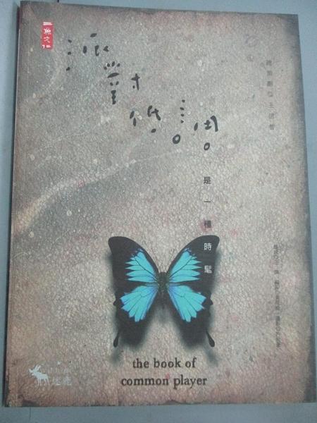 【書寶二手書T3/地理_QDX】派對低調:The Book of Common Player_王信智