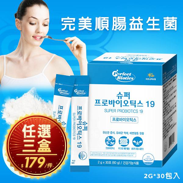 韓國 完美順腸益生菌30包入/盒