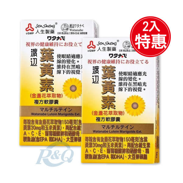 (2盒優惠) 專品藥局 人生製藥 渡邊 葉黃素 (金盞花萃取物) 複方軟膠囊 60粒*2【2005656】