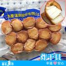 【台北魚市】炸干貝 200g±20g