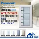 國際牌開關插座COSMO ART系列參開關WTAF5352CL 寶石藍【蓋板另購】