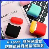 Airpods 雙色保護套 藍芽耳機盒保護套 防塵 apple藍牙盒保護套 耳機硅膠套