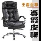 【IS空間美學】尊爵大型皮椅/主管椅/辦...