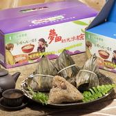 夢田越光米粽(素)一盒10粒裝,共4盒
