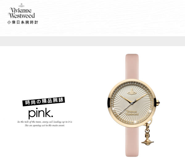 Vivienne Westwood VV139WHPK 英國時尚精品腕錶 現貨+排單!