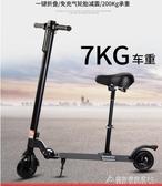 火靈雨電動滑板車成年人兩輪踏板車小型電瓶車女迷你折疊代步神器 交換禮物 YXS