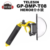 TELESIN 分水鏡 GP-DMP-T08 分水鏡 水面鏡頭罩 防水深度 30米 適用 GoPro HERO8