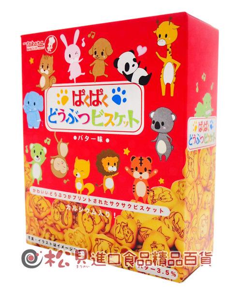 《松貝》寶制動物餅盒50g【4902088030190】bf15