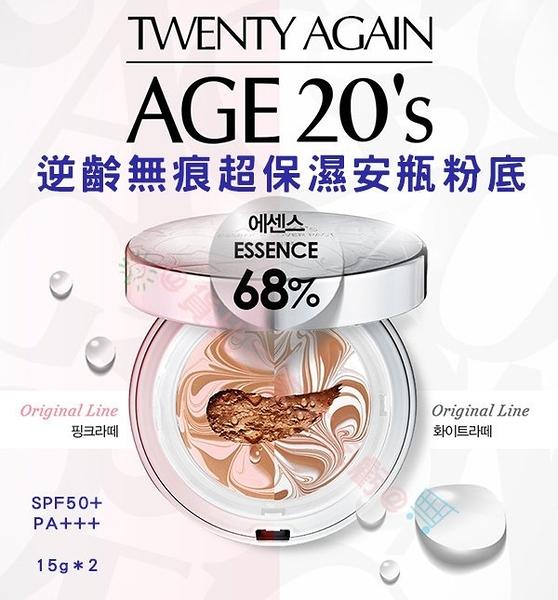 AGE 20's 重返20歲 精華粉凝遮瑕霜 精華粉底霜 (一空盒+二蕊) 水針透亮完美遮瑕拿鐵水粉