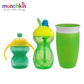 munchkin滿趣健-三階段學習水杯組-綠