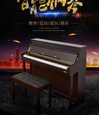 專業考級電鋼琴88鍵重錘幼師成人兒童家用立式數碼電子鋼琴 星辰小鋪