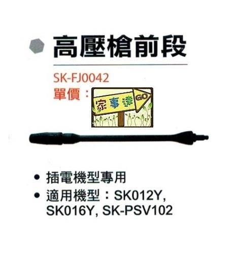 [ 家事達]SHIN KOMI 型鋼力高壓清洗機專用配件-高壓槍前段-噴槍 特價 016Y/012Y/PSV102