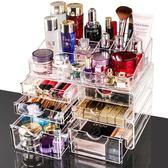 透明化妝品收納盒亞克力大號桌面收納架家用口紅護膚抽屜式整理盒 免運