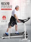 跑步機老人多功能走步機家用中老年人康復訓練跑步機健身器材igo 伊蒂斯女裝