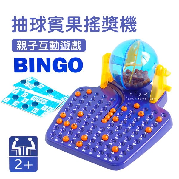 抽球賓果團康遊戲搖獎機 賓果遊戲 抽獎機 CE認證安全玩具