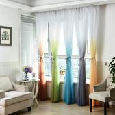 彩色漸變紗簾飄窗窗簾