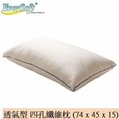 【海夫】EverSoft 透氣型四孔纖維枕頭 74 x 45 x 15