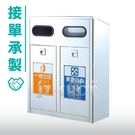 【接單承製】二分類開放式不鏽鋼清潔箱-下掀口 附內桶 垃圾分類 資源回收 行人專用