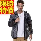 防曬外套-抗UV防紫外線魅力薄款男夾克2色57l11【巴黎精品】