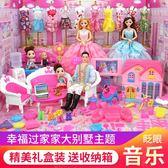 依甜芭比洋娃娃套裝大禮盒女孩公主婚紗兒童玩具別墅城堡夢想豪宅【快速出貨】