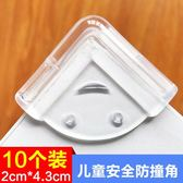 護寶寶兒童透明桌角防摔頭部保護墊嬰兒護角桌子茶幾防撞角硅膠貼  易貨居