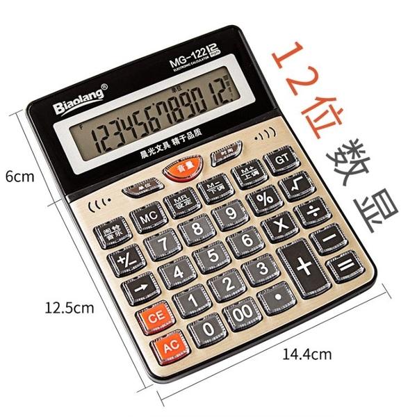 限定款計算器計算器音樂計算機帶語音真人發音12位數大號大屏幕大按鍵學生用可愛多功能財務