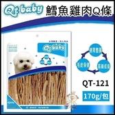 *King Wang*台灣研選Qt baby 純手工烘焙 狗零食-鱈魚雞肉Q條 (QT-121)