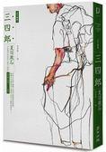 三四郎:日本最早的成長小說(全新譯本,中文世界最完整譯注,夏目漱石人生三部曲之一