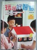 【書寶二手書T6/少年童書_YDF】玩出好智慧-23種益智幼教教具DIY_張素綾