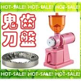 《加贈電子秤+咖啡豆+清潔刷》Tiamo 610N 粉紅色 鬼齒刀 手沖/美式咖啡專用 電動磨豆機 (台灣製)