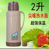 2L/5磅家用熱水瓶塑料外殼暖水壺皮小暖瓶茶瓶開水瓶玻璃內膽暖壺 英雄聯盟
