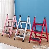 梯子家用摺疊梯凳多功能扶梯加厚鐵管踏板室內人字梯三步梯小梯子 聖誕節全館免運
