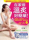 (二手書)在家做溫灸好簡單!神奇的1分鐘溫炙, 疏通淋巴氣結、緩和疼痛!