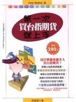 二手書博民逛書店 《第一次買台指期貨就上手》 R2Y ISBN:9861200983│許啟智