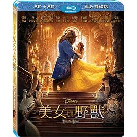 【迪士尼動畫】美女與野獸-3D+2D 藍光限定版(艾瑪華森/真人版)