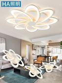 客廳燈 簡約現代大氣家用臥室吸頂燈led創意個性北歐全屋燈具套餐 YXS優家小鋪