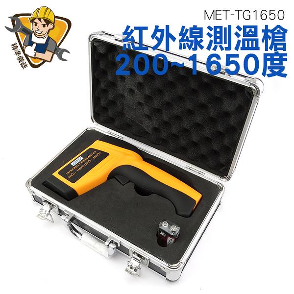 精準儀錶旗艦店 工業級200~1650度紅外線測溫槍(365天延長保固) MET-TG1650