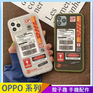 快遞標籤 OPPO Reno2 Z R17 R15 手機殼 透色背板 磨砂防摔 潮牌英文 A72 A9 A5 2020 AX7 AX5 矽膠軟殼