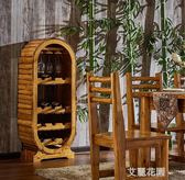 蜀南居實木酒架酒櫃仿古創意展示櫃橢圓紅酒櫃柏木客廳裝飾櫃家具QM『艾麗花園』