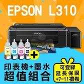 【印表機+墨水延長保固組】EPSON L310 原廠商用高速單功能連續供墨印表機+T6641~T6644 原廠墨水組